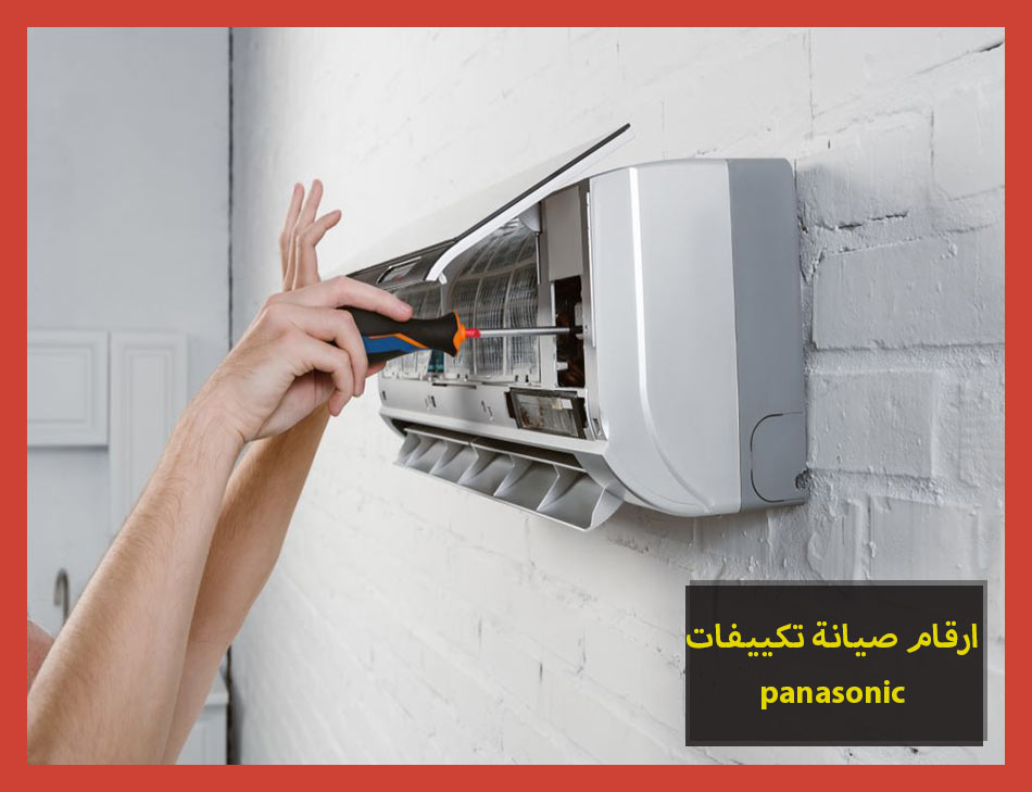 ارقام صيانة تكييفات panasonic | Panasonic Maintenance Center