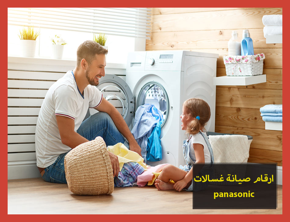 ارقام صيانة غسالات panasonic | Panasonic Maintenance Center