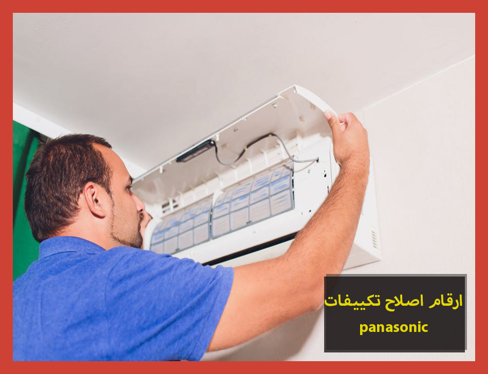 ارقام اصلاح تكييفات panasonic | Panasonic Maintenance Center