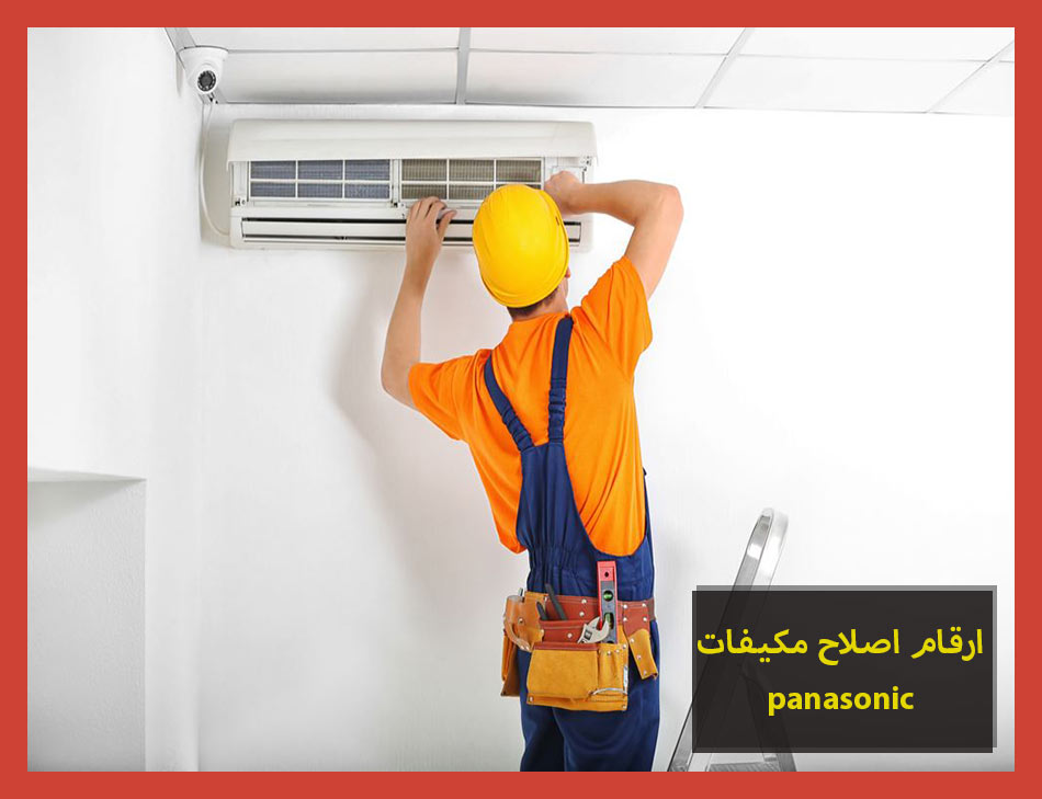 ارقام اصلاح مكيفات panasonic | Panasonic Maintenance Center