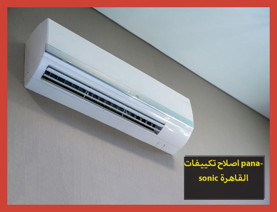 اصلاح تكييفات panasonic القاهرة   Panasonic Maintenance Center