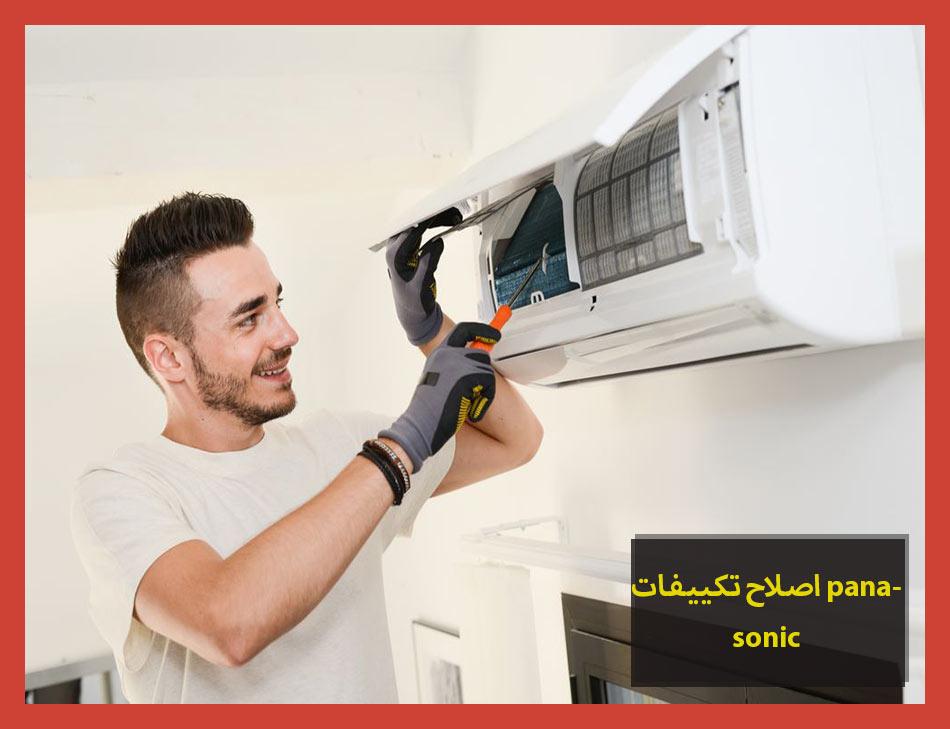 اصلاح تكييفات panasonic | Panasonic Maintenance Center