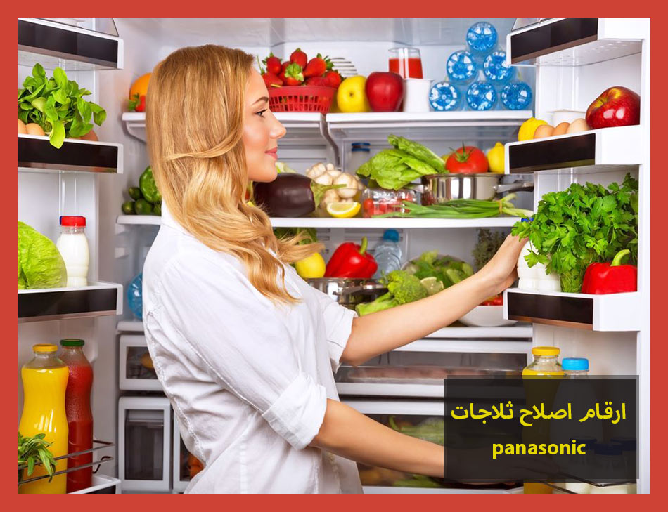 ارقام اصلاح ثلاجات panasonic | Panasonic Maintenance Center