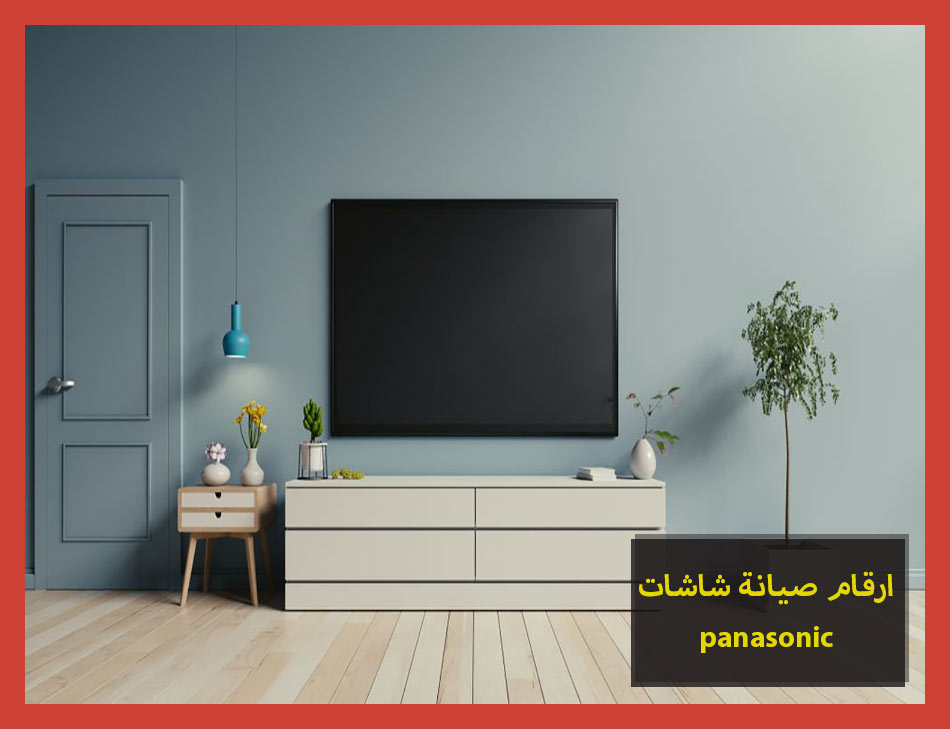 ارقام صيانة شاشات panasonic | Panasonic Maintenance Center