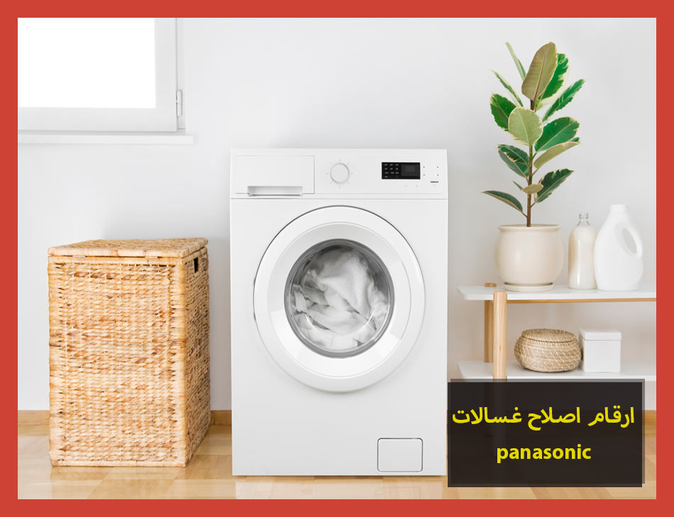 ارقام اصلاح غسالات panasonic | Panasonic Maintenance Center